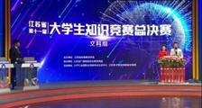 喜讯 ▎JYPC大力支持,江苏省第十一届大学生知识竞赛(文科组)总决赛圆满落幕!