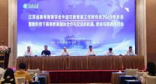 江苏省高校外国文教专家年会隆重召开